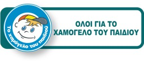 http://www.hamogelo.gr/1.1/home